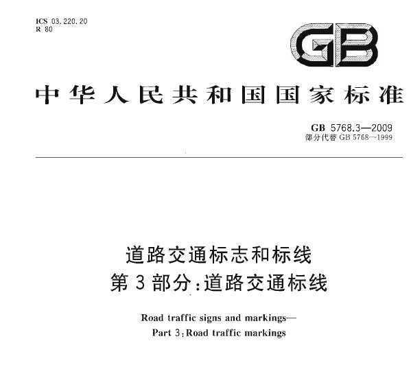 gb道路交通标志标线_道路交通标志gb5768_道路交通标志 ...