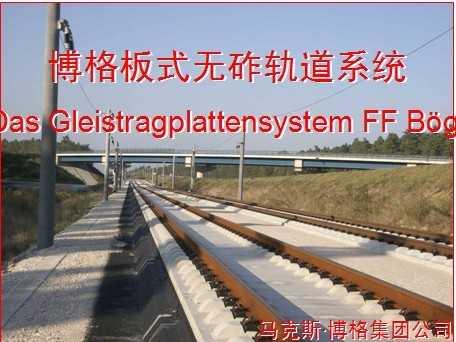博格板式无砟轨道系统免费下载 轨道工程