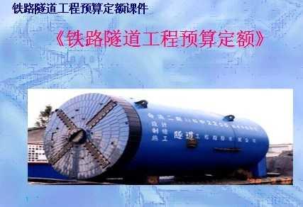 铁路隧道工程预算定额 高清图片