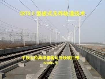97型25周相敏轨道电路