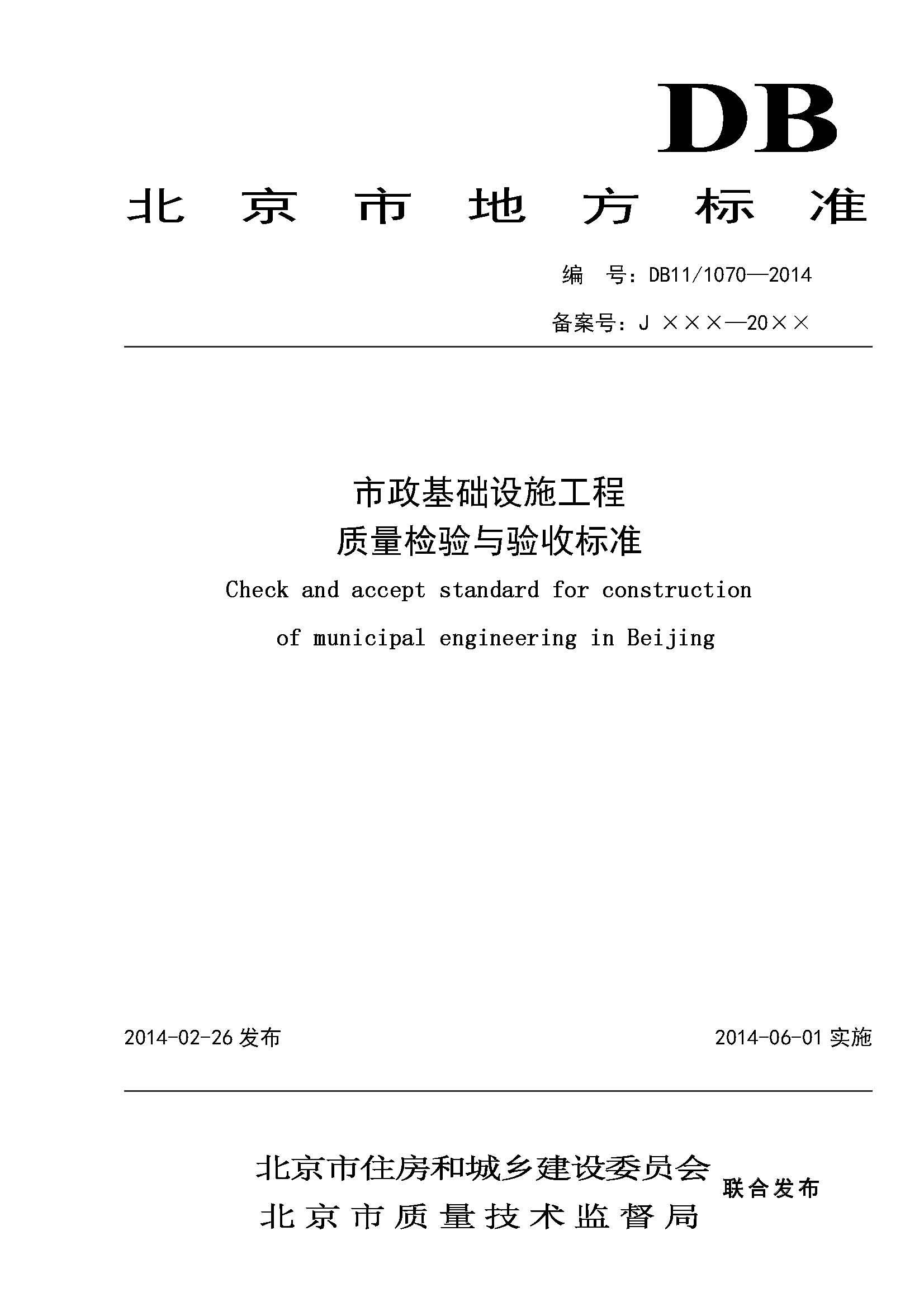 预应力管桩设计规范_路桥规范-土木工程网