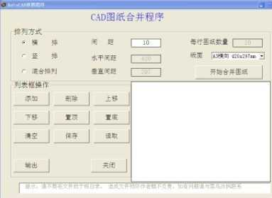 cad程序相关图纸免费下载-CAD合并-土木工立面图纸图图片