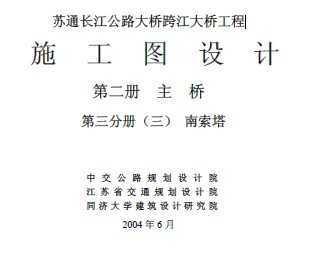 苏通长江大桥工程跨江航模公路施工图v大桥南飞翼大桥图纸图片