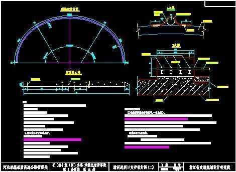 高速公路特长隧道施工通用图免费下载