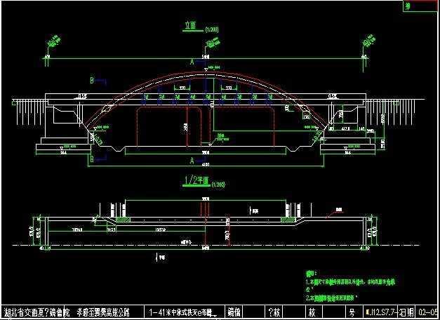 41m中承式系杆拱桥设计图纸