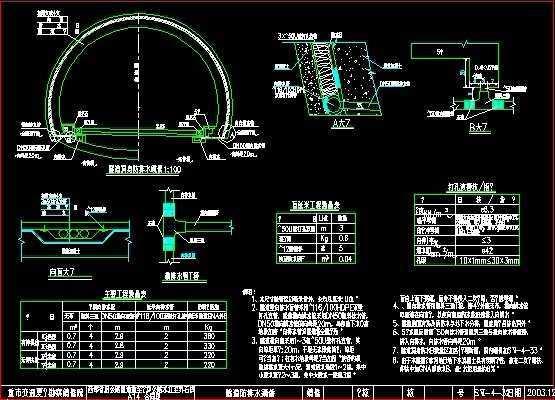 隧道防排水设计图纸