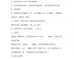 注册给排水专业知识总结(PDF格式)26P