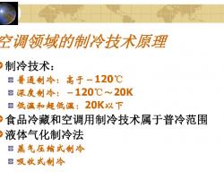 2019暖通空调注册工程师考试讲解-制冷技术(PDF格式)118P
