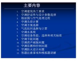 暖通空调注册工程师考试讲解-空调部分(PDF格式)31P