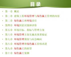 建筑工程环境管理与绿色施工管理 32P