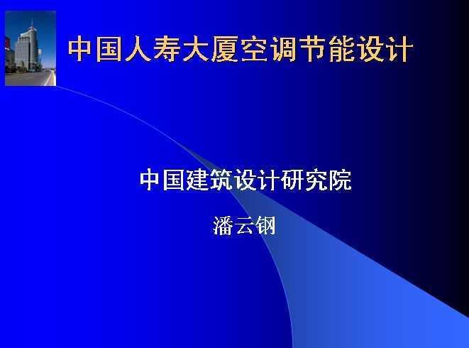 中国人寿大厦空调节能设计