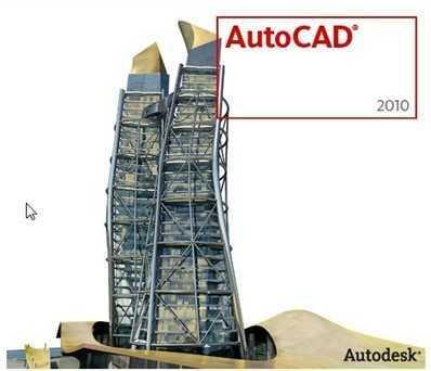 AutoCad 2010 中文版实用教程