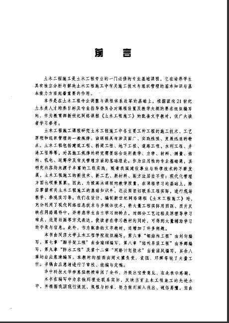 土木工程施工(应惠清)免费下载