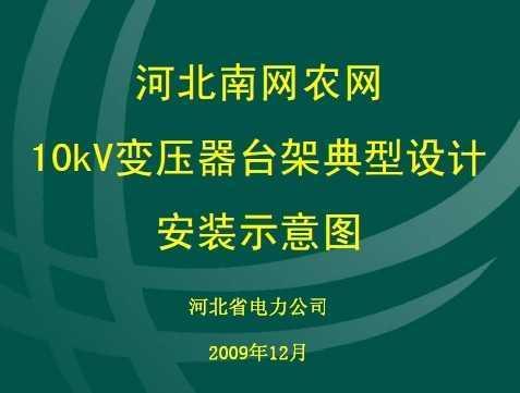河北南网农网10kV变压器台架典型设计安装示意图免费 ...