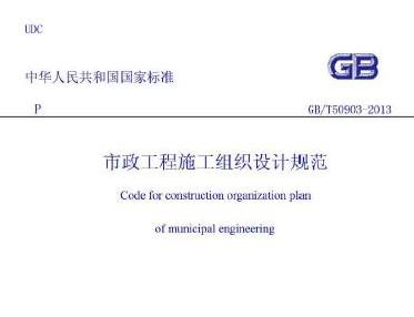 市政工程施工组织设计规范