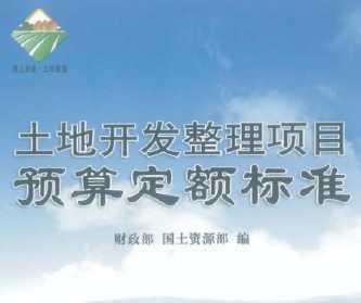 2012年土地开发整理项目预算定额标准