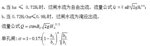 水闸过流计算公式