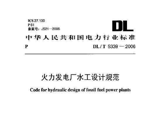dl/t 5339-2006 火力发电厂水工设计规范