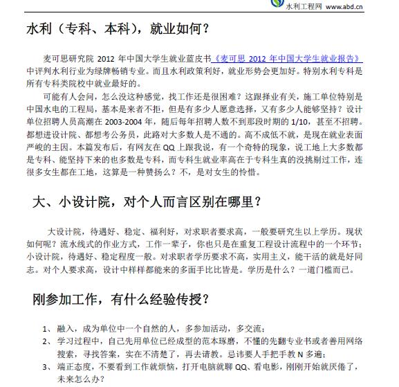 水利行业就业从业指南PDF
