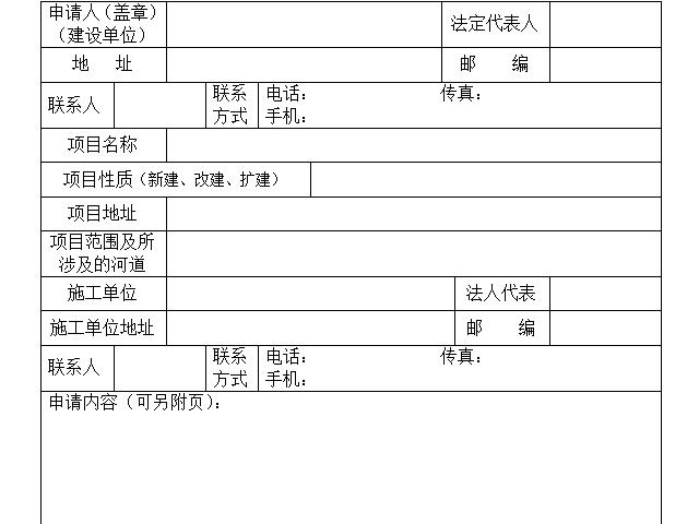 河道管理施工方案申请表