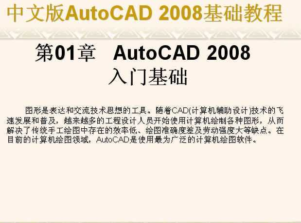 AutoCAD2008中文版教程免费下载-CAD相关cad一段弧长量图片