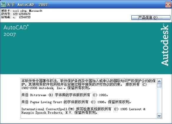 AutoCAD2007 简体中文版