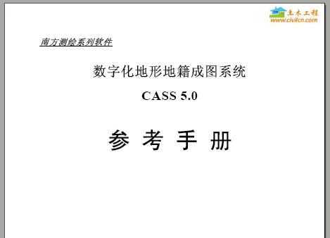 南方测绘CASS5参考手册