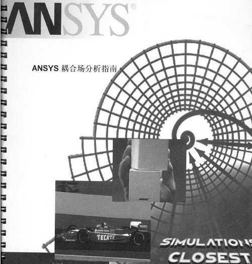 ansys 耦合场分析指南免费下载