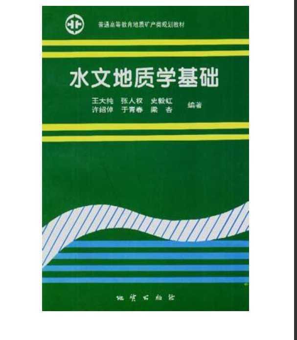 水文地质学基础 王大纯免费下载 水利书籍