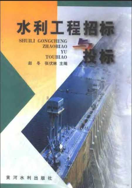 水利工程招标与投标免费下载 - 水利书籍 - 土木工程网