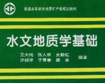 水文地质学基础免费下载 水利书籍