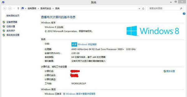 64位windows8系统下成功安装cad2006步骤