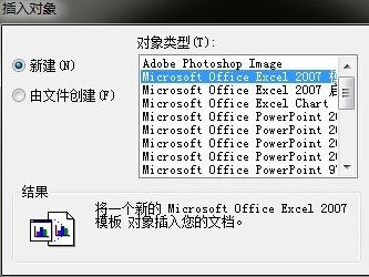 天正插入Excel技巧或者Word-天正表格鱼粪收集器图纸图片