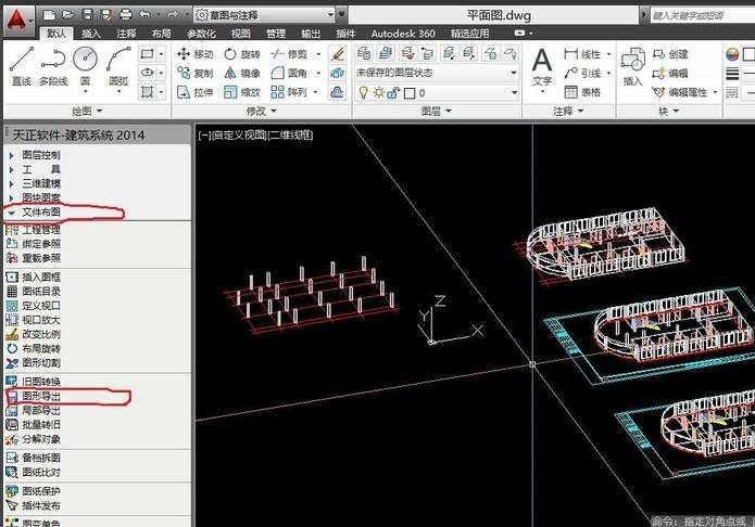 天正建筑2014绘制的CAD平面图直接导入3Dmax建模
