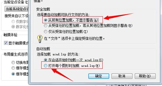 天正CAD2014对不解决信任项的加载方法-天cadv方法匡外设计图片