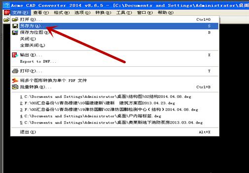 高技巧CAD打不开的解决办法-天正版本cadmep2014中文版图片