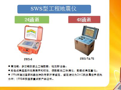 SWS型工程地震仪应用介绍
