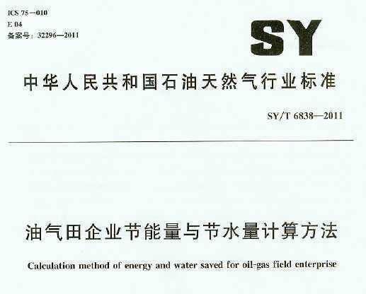 田企业节能量与节水量计算方法