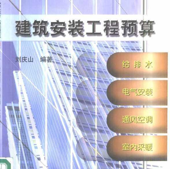 建筑安装工程预算:给排水、电气安装、通风空1+绘图纸尺寸图片
