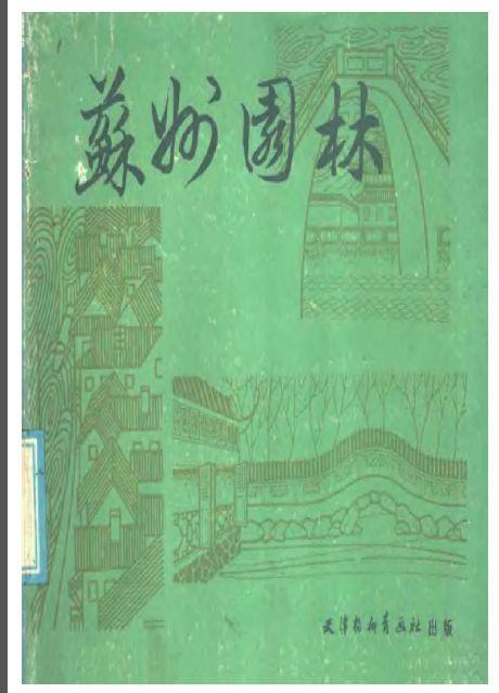 苏州园林免费下载 - 园林书籍 - 土木工程网