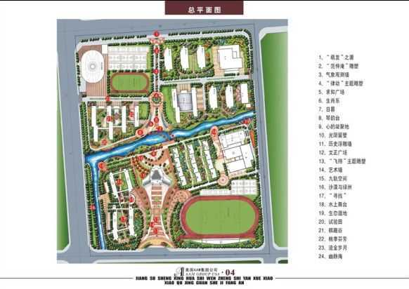 校园景观效果; 某学校景观规划方案-1004总平面图