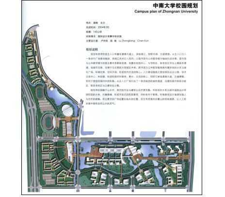 中南大学校园规划效果图