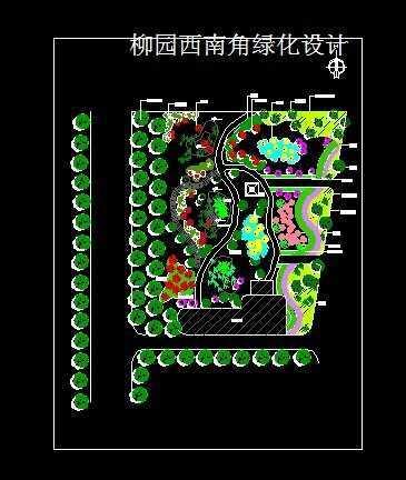 柳园西南角绿化设计图