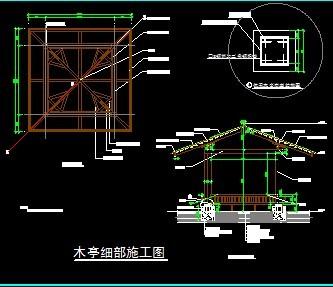 木亭细部施工图免费下载 园林绿化及施工图片