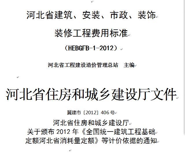 河北省2012定额费用标准