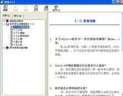 广联达学习初级入门资料