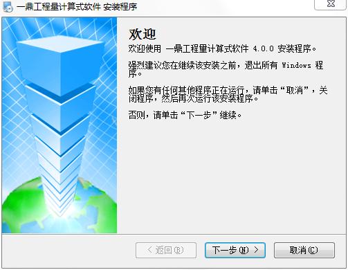 一鼎工程量计算软件V4.22