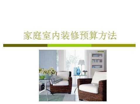 家庭室内装修预算方法 高清图片