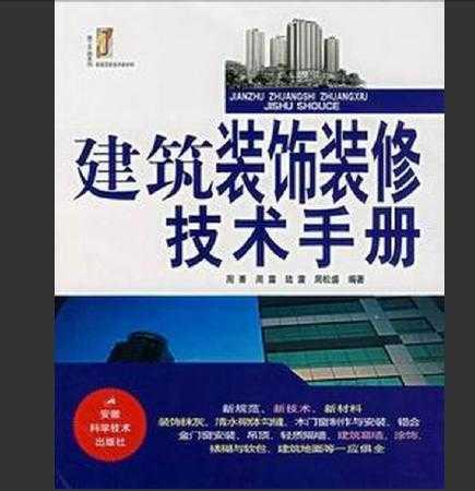 建筑装饰装修技术手册免费下载 - 装修书籍 - 土木